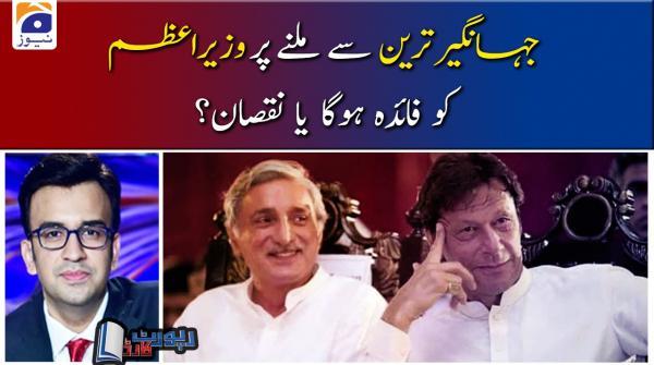 Muneeb Farooq | Kia PM Imran Khan Ko Jahangir Tareen Se Milna Chahiye?