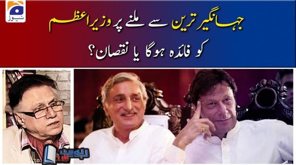 Hassan Nisar | Kia PM Imran Khan Ko Jahangir Tareen Se Milna Chahiye?