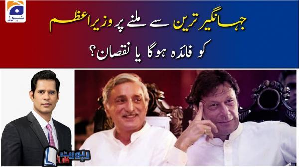 Shahzad Iqbal | Kia PM Imran Khan Ko Jahangir Tareen Se Milna Chahiye?