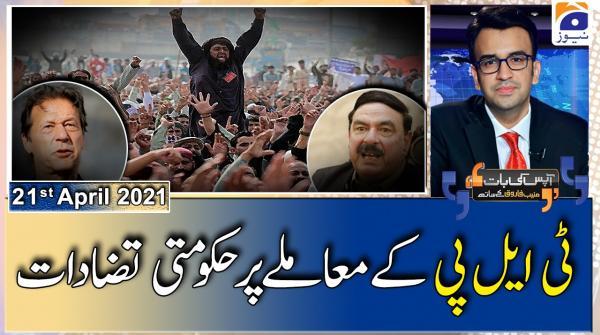 Aapas Ki Baat | Muneeb Farooq | 21st April 2021