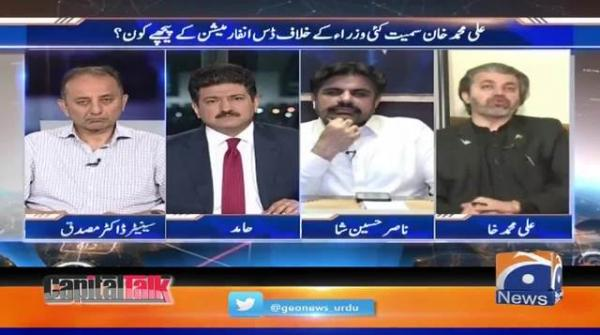 Ali Muhammad Khan se Mutalliq Kuch TV Channels ki FAKE NEWS
