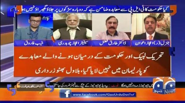 Kia Govt Ke TLP Se Moahide Aur Is Mutalliq Sheikh Rasheed Ke Bayan Main Farq Hai?