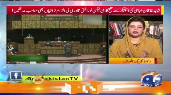 Geo Pakistan | 21st April 2021