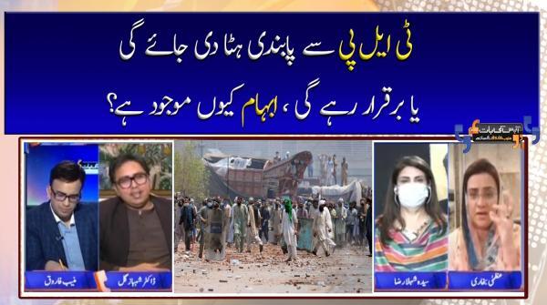 TLP Se Pabandi Hata Di Jaigi ya Barqarar Rahegi, Ghair Wazeh Kyun?