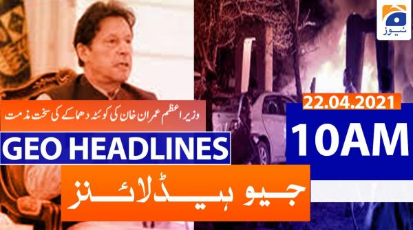Geo Headlines 10 AM | 22nd April 2021