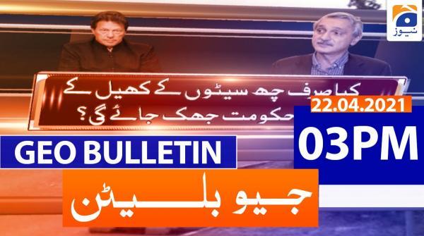 Geo Bulletin 03 PM | 22nd April 2021