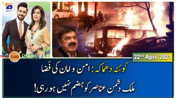 Geo Pakistan | Quetta Blast | 22nd April 2021