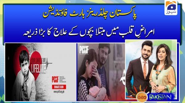 Pakistan Children's Heart Foundation Amraz-e-Qalb mai Mubtila Bacho ke ilaaj ka Bara Zarya