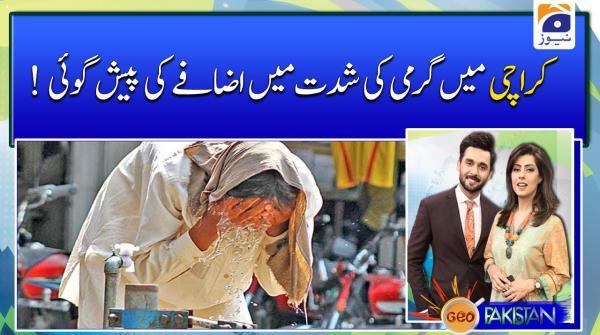 Karachi: Garmi ki Shiddat Main Izafe ki Pesh Goi