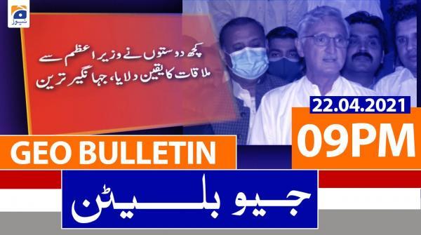 Geo Bulletin 09 PM | 22nd April 2021
