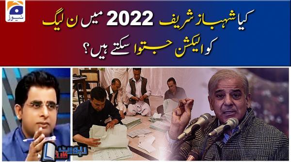 Irshad Bhatti | Kia Shehbaz Sharif 2022 Main PML-N ko Election Jitwa Sakte Hain?
