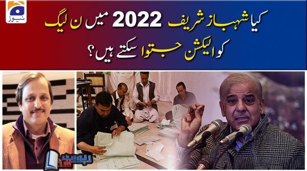 Mazhar Abbas | Kia Shehbaz Sharif 2022 Main PML-N ko Election Jitwa Sakte Hain?