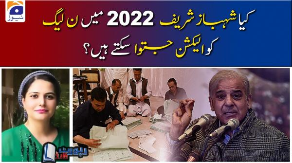 Mehmal Sarfaraz | Kia Shehbaz Sharif 2022 Main PML-N ko Election Jitwa Sakte Hain?
