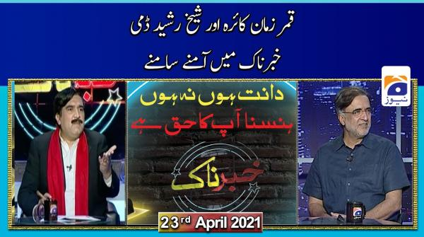 Khabarnaak | Sheikh Rasheed Ahmad (Dummy) | 23nd April 2021