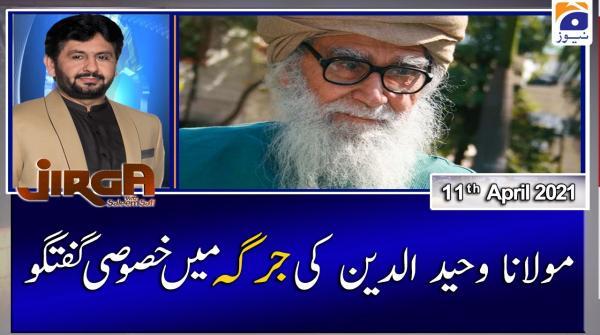 Jirga | Guest: Maulana Wahiduddin Khan | Indian Islamic Scholar