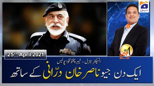 Aik Din Geo Ke Sath | Nasir Khan Durrani | 25th April 2021