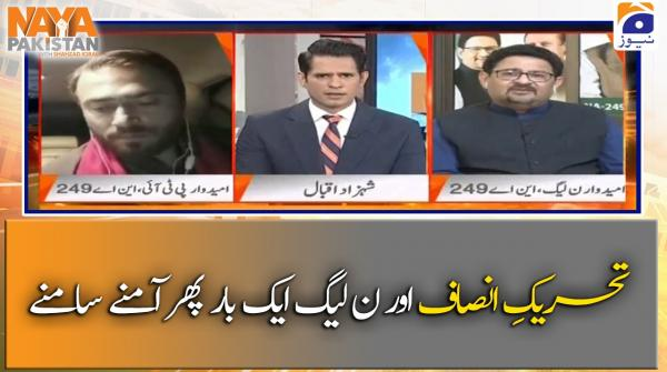 PTI Aur PMLN Aik Bar Phir Aamne Samne!