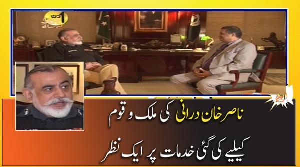 Nasir Khan Durrani ki Mulk o Qaum ke liye ki gaen Khidmaat par aik nazar!