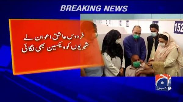 Firdous Ashiq Awan personally administers vaccines to citizens