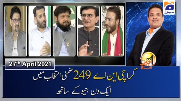 Aik Din Geo Ke Sath | NA 249 BY-ELECTION | 27th April 2021
