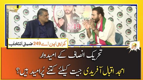 PTI Ke Umeedvar Amjad Iqbal Afridi Jeet Ke Liye Kitne Pur Umeed Hain
