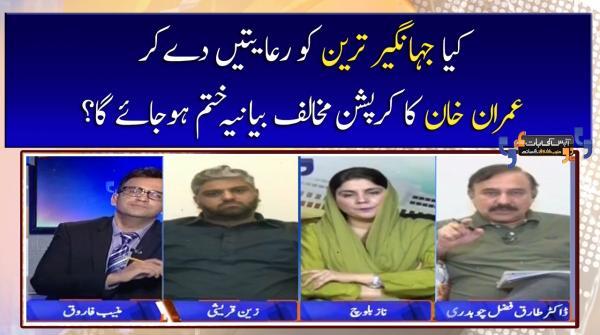 Kia Jahangir Tareen Ko Riyaten Dekar PM Imran Ka Corruption Mukhalif Bayania Khatm Ho Jaiga