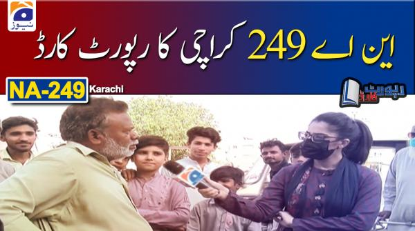 NA-249 Karachi Ka Report Card
