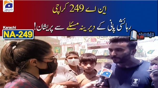 NA-249 Karachi, Rihaishi Pani Ke Derina Masle Se Pareshan