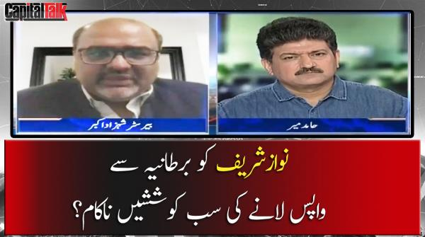 Nawaz Sharif ko England se Wapsi Lanay ki Sab Koshish Nakam?