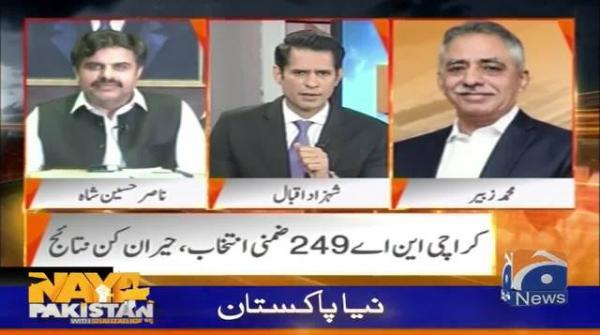 Karachi NA-249 By Election 2021 Heran Kun Nataij..!