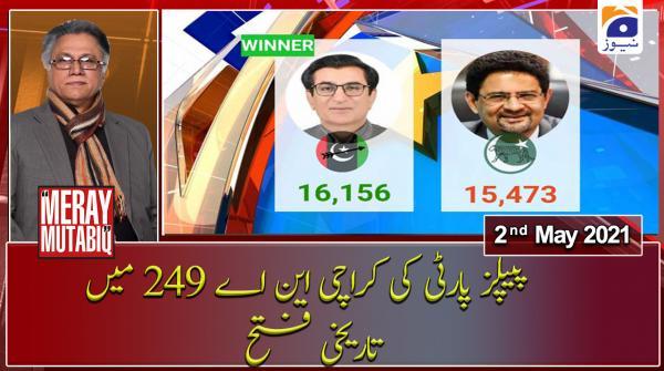 پیپلز پارٹی کی کراچی این اے 249 میں تاریخی فتح
