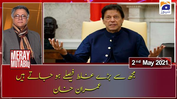 مجھ سے بڑے غلط فیصلے ہو جاتے ہیں، عمران خان