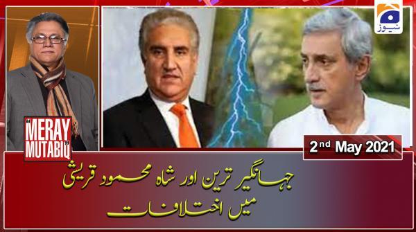 جہانگیر ترین اور شاہ محمود قریشی میں اختلافات