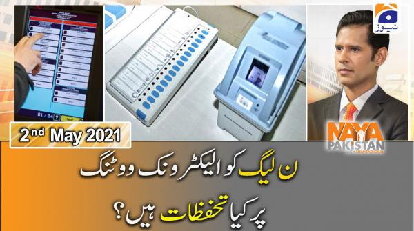 Naya Pakistan | PML-N Ko Electronic Voting Par Kia Tahafuzaat Hain? | 2nd May 2021
