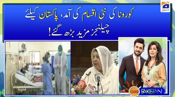 Corona Ki Nai Iqsam, Pakistan Ke Liye Nai Mazeed Challenges