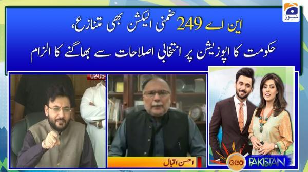 NA249 Govt Ka Opposition Par Intekhabi Islahaat Se Bhagne Ka Ilzam