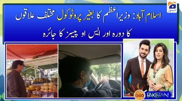 Islamabad Main PM Imran Khan Ka Baghair Protocol Mukhtalif Elaqon Ka Daura