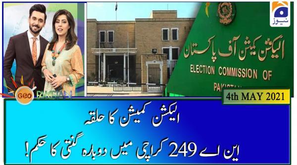 Geo Pakistan | 4th May 2021