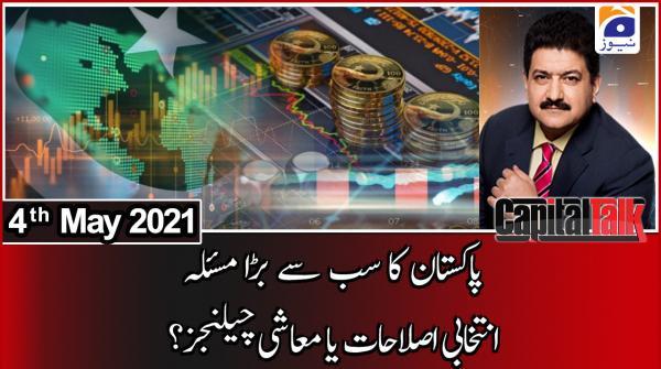 Capital Talk with Hamid Mir | 4th May 2021
