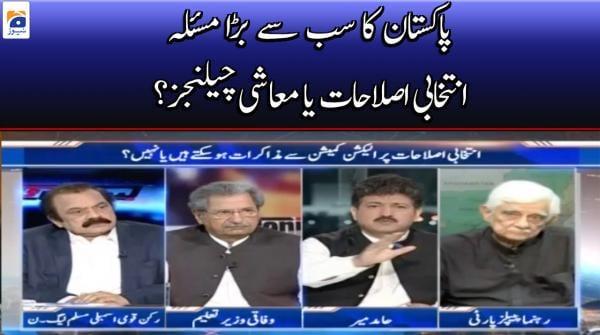 Pakistan ka Sab se Bara Masla Intikhabi Islahat ya Muashi Challenges