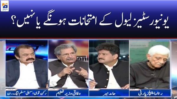 Shafqat Mehmood | Universities Level ke Exams Hongy Ya Nahi?