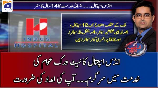 Indus Hospital ka Network Awam ki Khidmat mai Sargarm