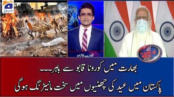 India mai Corona Qabu se Bahar, Pakistan mai Eid ki Chhution mai Sakht Monitoring Hogi