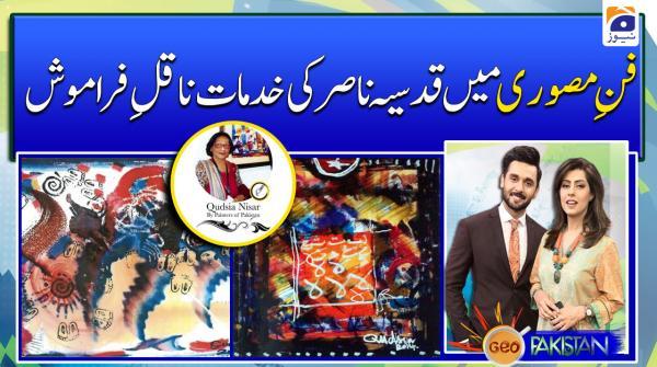 Fun-e-Musawari mai Qudsia Nisar ki Khidmat Na Qabil-e-Farmosh