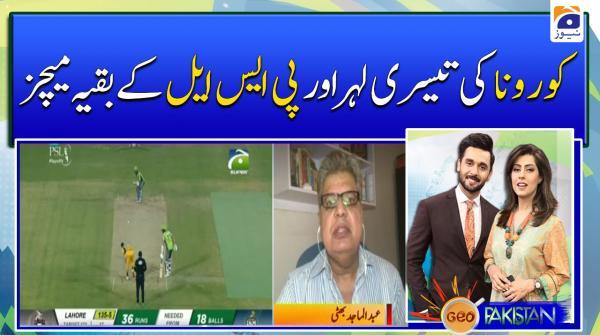 Corona ki Teesri Lehr aur PSL ke Baqiya Matches ke Karachi mai Iniqad per Sawalia Nishan.!!