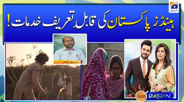 HANDS Pakistan ki Qabil e Tareef Khidmaat.!