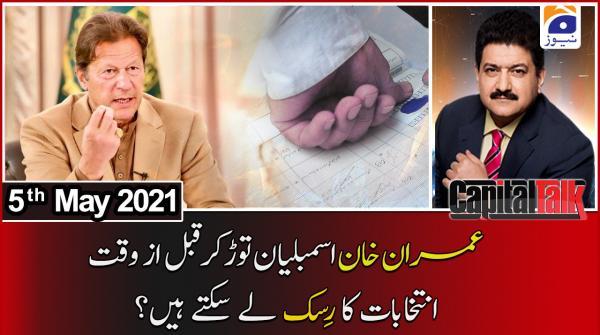Capital Talk with Hamid Mir | 5th May 2021