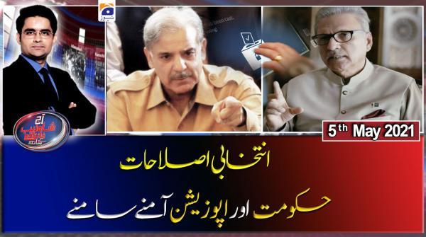 Aaj Shahzeb Khanzada Kay Sath | 5th May 2021
