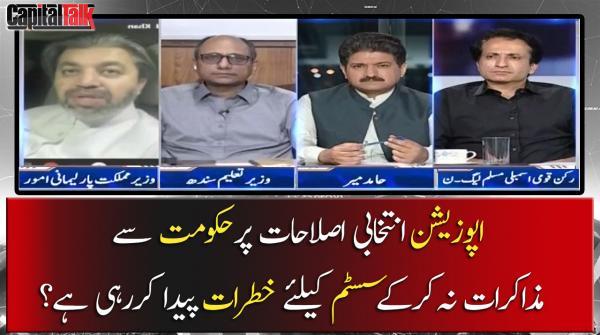 Intikhabi Islahat - Opposition Hukumat se Muzakrat na Karky System ke liye Khatrat Paida ker rhi hai?