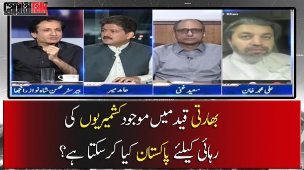 Bharti Qaid mai Maujood Kashmirion ki Rehai ke liye Pakistan kia Karskta hai?